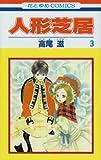 人形芝居 3 (花とゆめCOMICS)