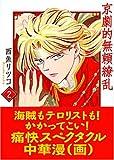 京劇的無頼繚乱 2巻 (宙コミック文庫)