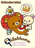 リラックマ 2014カレンダー