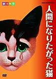 劇団四季 人間になりたがった猫 [DVD] -