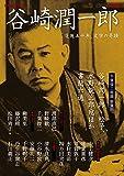 谷崎潤一郎: 没後五十年、文学の奇蹟 (文藝別冊/KAWADE夢ムック)