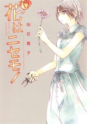 花はニセモノ (書籍扱い楽園コミックス)