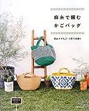 麻糸で編む かごバッグ