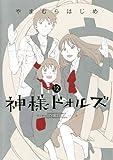 神様ドォルズ(12) (サンデーGXコミックス)