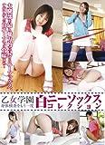乙女学園 身体検査をもう一度 白ニーソックスコレクション [DVD]