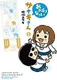 おかえりなさいサナギさん(1)(少年チャンピオン・コミックス・タップ! )