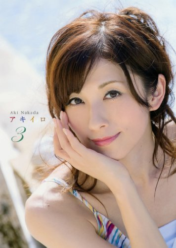 中田有紀 フォトブック 『 アキイロ 3 』