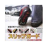 滑り止め【靴用スリップガードMタイプ(22~25cm)】