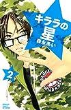 キララの星(2) (講談社コミックスフレンド B)