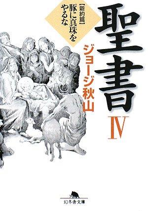 聖書〈4〉新約篇―豚に真珠をやるな (幻冬舎文庫)