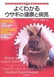 よくわかるウサギの健康と病気—あなたのウサギを病気にさせない本