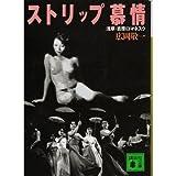 ストリップ慕情―浅草・吉原ロマネスク (講談社文庫)