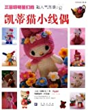 img - for Delicate Workshop: Even small line of Hello Kitty(Chinese Edition) book / textbook / text book
