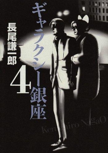 ギャラクシー銀座 4 (ビッグコミックススペシャル)