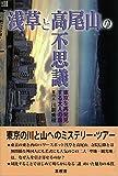 「浅草と高尾山の不思議」販売ページヘ