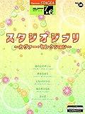 STAGEA ポピュラー 7~6級 Vol.36 スタジオジブリ~カヴァー・セレクション~
