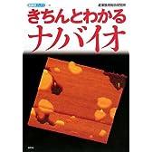 きちんとわかるナノバイオ (産総研ブックス)