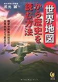 世界地図から歴史を読む方法 (KAWADE夢文庫)