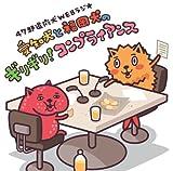 47都道府犬WEBラジオ 愛知犬と福岡犬のギリギリ!コンプライアンス
