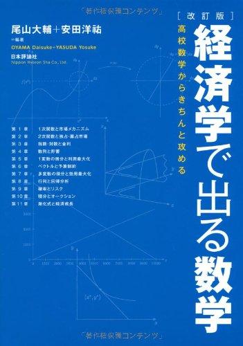 改訂版 経済学で出る数学: 高校数学からきちんと攻める