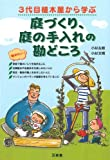 庭づくり、庭の手入れの勘どころ 3代目植木屋から学ぶ