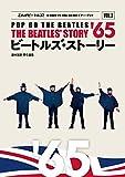 ビートルズ・ストーリー vol.2 '65