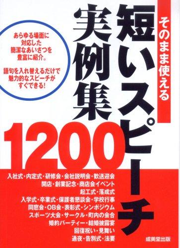 そのまま使える短いスピーチ実例集1200