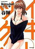 イキツケ!  1 (バンブーコミックス)