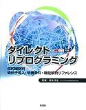 ダイレクトリプログラミング: 目的細胞別遺伝子導入・培養条件・機能解析リファレンス (細胞工学 別冊)