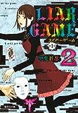 LIAR GAME 第1章 2 (集英社文庫 か 38-8)
