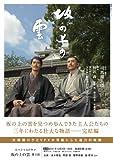 NHKスペシャルドラマ・ガイド 坂の上の雲 第3部 (教養・文化シリーズ)