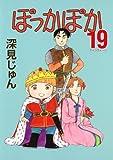 ぽっかぽか 19 (YOUコミックス)