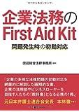 企業法務のFirst Aid Kit 問題発生時の初動対応 First Aid Kit for Corp. Legal