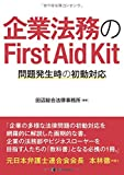 ���ˡ̳��First Aid Kit ����ȯ�����ν�ư�б� First Aid Kit for Corp. Legal