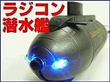 HappyCow◇ラジコン潜水艦サブマリンRC/ブラック