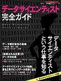 データサイエンティスト完全ガイド (日経BPムック)
