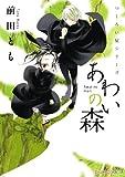 つくろい屋シリーズ あわいの森 (シルフコミックス)
