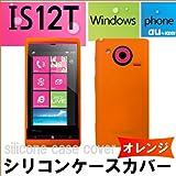 IS12T Windows(R) Phone【ソフトシリコンカバーケース オレンジ】 ウィンドウズフォン ジャケット