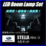 スバル ステラ (RN1/RN2) LEDルームランプ&ポジション球4点セット
