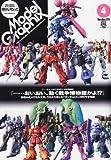 Model Graphix (モデルグラフィックス) 2012年 04月号 [雑誌]