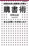 出版社社長兼編集者兼作家の 購書術: 本には買い方があった!