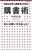 出版社社長兼編集者兼作家の 購書術: 本には買い方があった! (小学館新書 237)