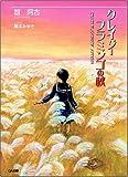 クレイジーフラミンゴの秋 (GA文庫 よ 1-2)