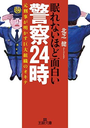 眠れないほど面白い警察24時: 元刑事が明かす巨大組織のオキテ (王様文庫)
