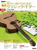 弾きたい曲からはじめる! 私のクラシック・ギター (CD付き) (Guitar Magazine)