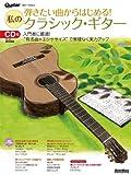 弾きたい曲からはじめる!私のクラシック・ギター (CD付き)