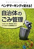 自治体のゴミ管理―ベンチマーキングで変える!