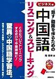 """""""話す""""回路を作るための中国語リスニング&スピーキング ビジネス編 (CDブック)"""