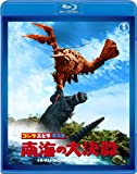 Image de Sci-Fi Live Action - Godzilla / Ebirah / Mothra: Nankai No Dai Ketto (60Th Anniversary Edition) [Japan BD] TBR-24333D