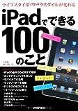 iPadでできる100のこと